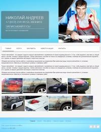 Адаптивный  сайт автоспециалиста